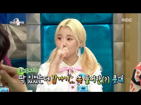[RADIO STAR] 라디오스타 -  What did JooE do to become an idol ?! 20171227