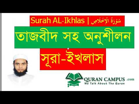 112 Surah Al Ikhlas With Tajweed By Mishary Al Afasy