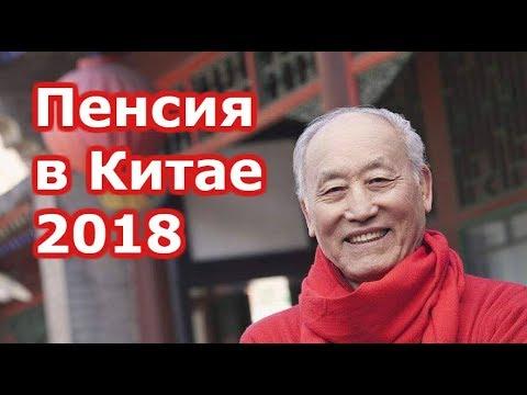 Пенсионеры России и Китая. Пенсия в Китае 2018