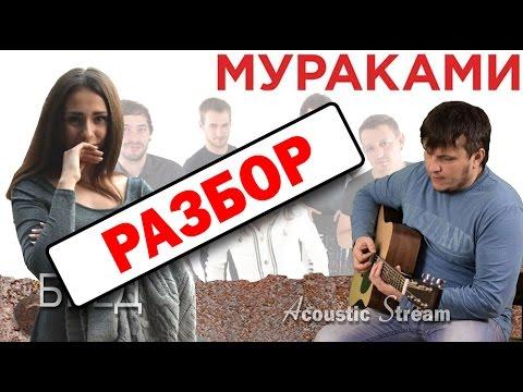 Мураками - Бред / Разбор на гитаре / Аккорды и бой / Acoustic Stream