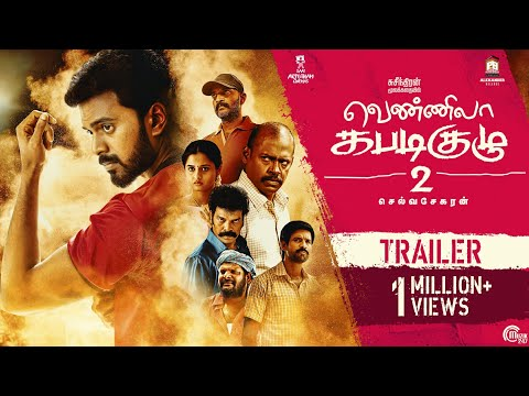 Vennila Kabaddi Kuzhu 2  Movie Trailer