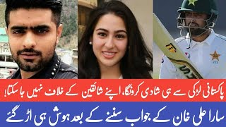Babar Azam Respond To His Marriage With Sara Ali Khan || Cricket Junoon