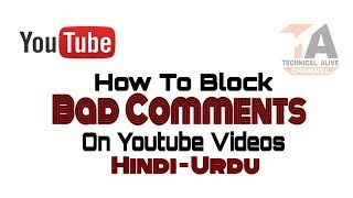 How to block permanently someone bad comment, on youtube channel in urdu,hindi 2018