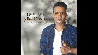 تحميل اغاني اغنية صاحبك الصالح طارق الشيخ 2018 MP3