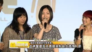 MYKIDS即時通女神級聲優「坂本真綾」與粉絲共渡情人節