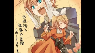 【鏡音リン・レン】 お嬢様と執事の冒険 中文字幕 【コラボオリジナル曲】