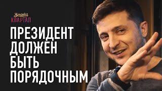 Владимир Зеленский: Президент Должен Быть ПОРЯДОЧНЫМ Человеком