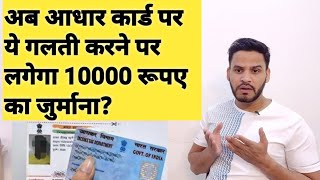 Rs 10000 fine will be impose if you do this mistake on Aadhar card?