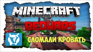 Играем на VimeWorld ! | Сломал 2 кровати ! |