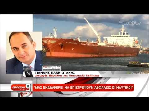 Πειρατεία στο ελλην. τάνκερ Happy Lady – Αδίστακτοι οι πειρατές στον κόλπο της Γουινέας|02/01/20|ΕΡΤ