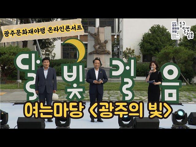 [광주문화재야행 온라인콘서트] 10.…