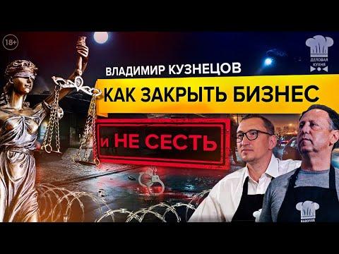 Владимир Кузнецов. Как закрыть бизнес и не сесть?