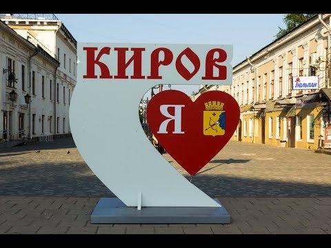 Город Киров  - красивые места и достопримечательности