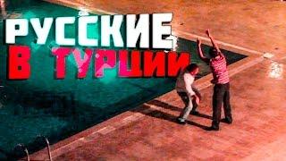 Русские в Турции. Смешные танцы пьяных русских туристов.