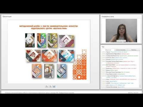 Потенциал электронной формы учебника в проектировании современного урока на примере УМК «Изобразительное искусство» ИЦ «ВЕНТАНА-ГРАФ»