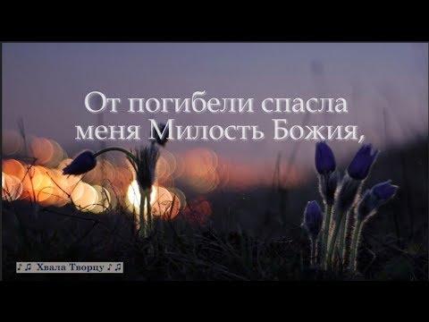 ♪🔔♪  От погибели спасла меня милость Божия  -  Христианское караоке // Хвала Творцу