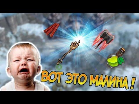 После такого рейда играть смысла 0 ! Frostborn: Action RPG