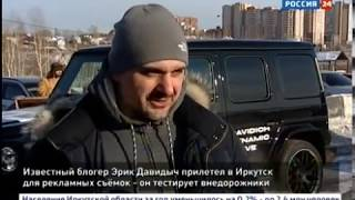 «Главное — не замёрзнуть»  Видеоблогер Эрик Давидович поехал на Ольхон