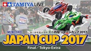 富士通乾電池提供ミニ四駆ジャパンカップ2017チャンピオン決定戦/Mini4wdJapanCup2017Final