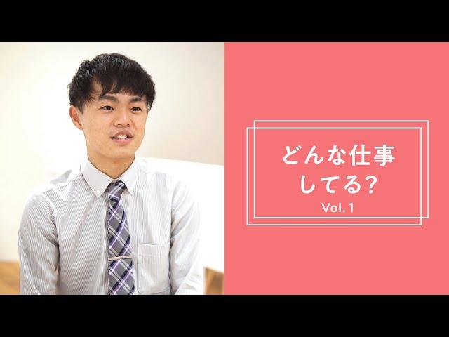 社員インタビュー②~どんな仕事してる?Vol.1~【オリコム】