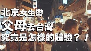 北京女生第一次帶父母去台灣 父親反差明顯