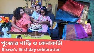 Durga Puja 2019 - পুজোর শাড়ি ও কেনাকাটা - Bisw'a Birthday Celebration  - Bengali VLOG