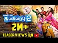 Video for kalakalappu 2 yupptv