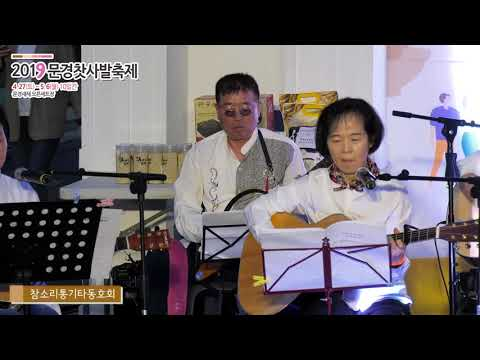 2019 문경찻사발축제 점촌 야밤에 한사발 DAY3 미리보기 사진
