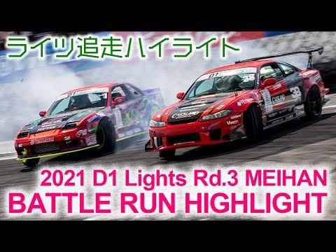 D1 Lights Rd2 MEIHAN(名阪スポーツランド)の追走ドリフトハイライト動画