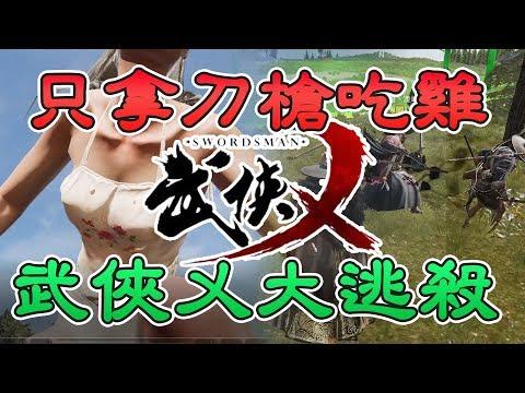 【鬥開箱】 《武俠乂》只用刀槍吃雞 這根本流星蝴蝶劍+大逃殺?