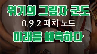 0.9.2 밸런스 패치후 군도 메타 예측