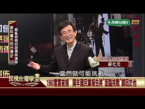 - 保護台灣大聯盟 - 政治文化新聞平台