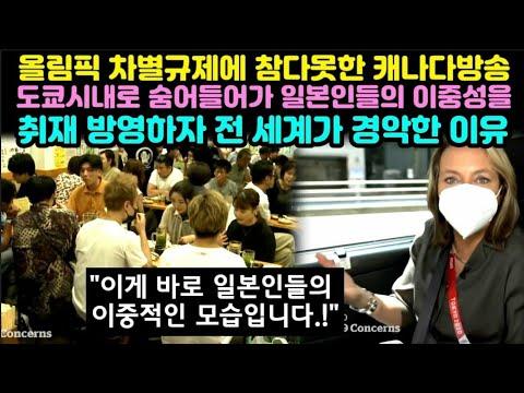 [유튜브] 도쿄시내로 숨어들어가 일본인들의 이중성을 취재 방영하자 전 세계가 경악한 이유