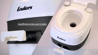 Биотуалет комнатный Mobil-WC Comfort, поршневой насос, 16 л, до 130 кг от компании Большая ярмарка - видео