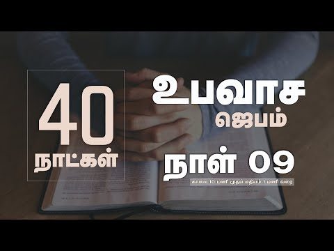 🔴 40 Days Fasting Prayer (Day 09) | 21Nov 2018 [Live Stream]