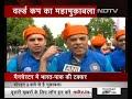 World Cup 2019: India-Pak का मैच देखने पहुंचे Fans में दिखा जबरदस्त उत्साह - Video