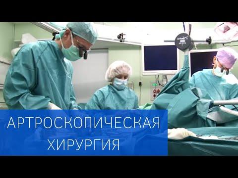 Артроскопическая хирургия в ECSTO