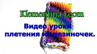 Браслет из резинок -  ♣Klementina Loom♣ Видеоуроки по плетению из резиночек.