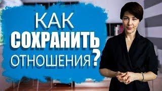 Как восстановить отношения | Психология | Сабина Кулиева
