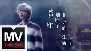 薛之謙 Joker Xue【那是你離開了北京的生活】HD 高清官方完整版 MV