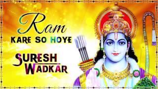 Ram Kare So Hoye  Suresh Wadekar  Non Stop Shri Ram Bhajans