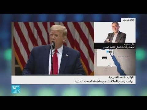 العرب اليوم - شاهد: الرئيس الأمريكي ينهي علاقة بلاده بمنظمة الصحة العالمية