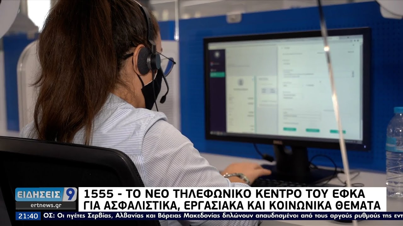 Νέο τηλεφωνικό κέντρο του ΕΦΚΑ – Δωρεάν κλήσεις όλο το 24ωρο ΕΡΤ 29/7/2021