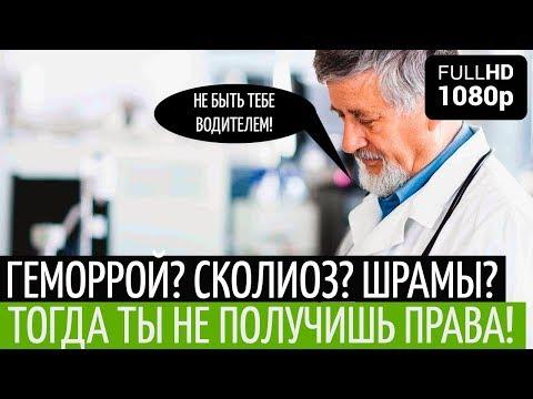 При каких заболеваниях не выдают права (водительское удостоверение) в Украине?