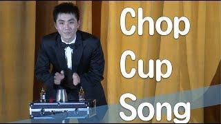 杯與球之歌 │ Chop Cup Song │ 丁興毅