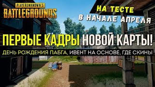 PUBG НОВАЯ КАРТА 4x4, ДР, СБРОС РЕЙТИНГА / PLAYERUNKNOWN'S BATTLEGROUNDS ( 24.03.2018 )м