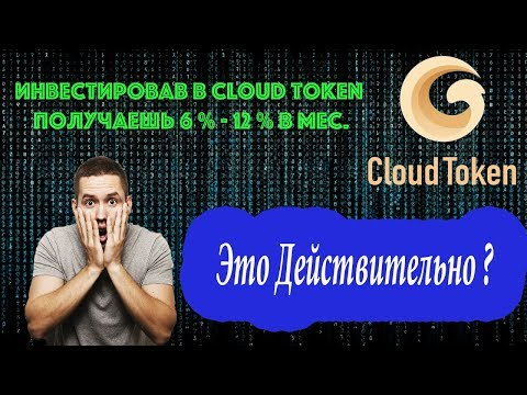 Cloud Token | Пассивный доход для людей | Ethereum