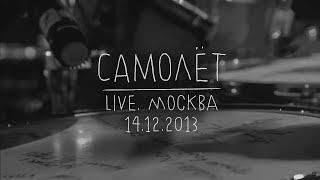 Земфира – Самолет | Москва (14.12.13)