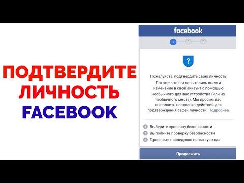 Подтвердите свою личность Facebook выберите проверку безопасности
