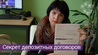 Секрет депозитных договоров «ПриватБанка»